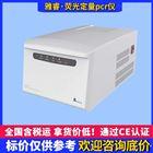 便携式实时荧光定量PCR仪双通道CE认证雅睿