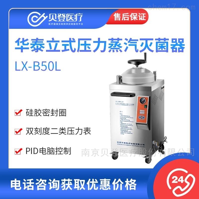 华泰 立式压力蒸汽灭菌器 LX-B50L