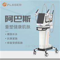 韩国阿巴斯肌肤修复仪器