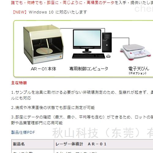 日本k-axis高精度面包激光体积测量仪
