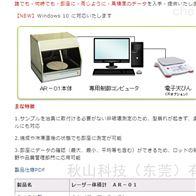 AR-01日本k-axis高精度蛋糕激光体积测试仪