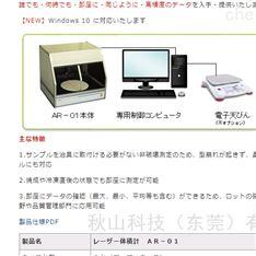 日本k-axis高精度蛋糕激光体积测试仪