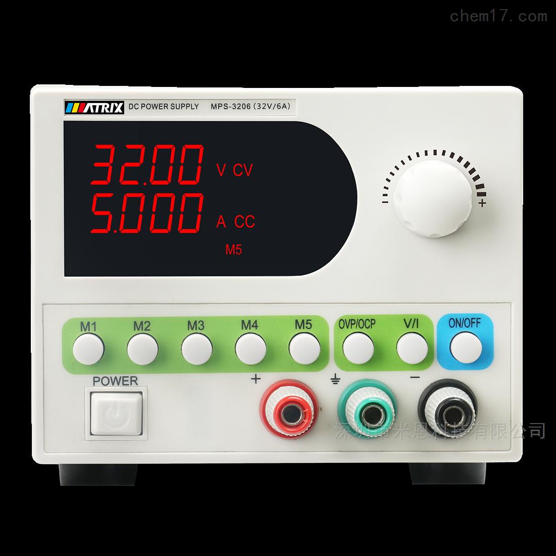 麦创Matrix MPS-3206 可调式直流开关电源