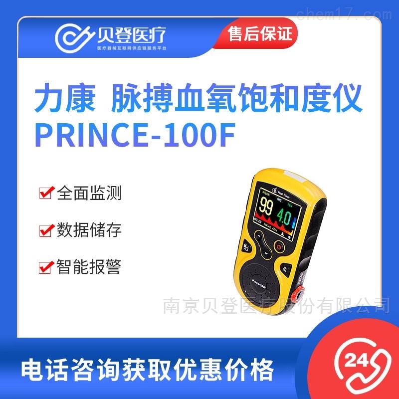 力康 脉搏血氧饱和度仪 Prince-100F