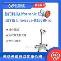 普门科技Lifotronic 红外治疗仪
