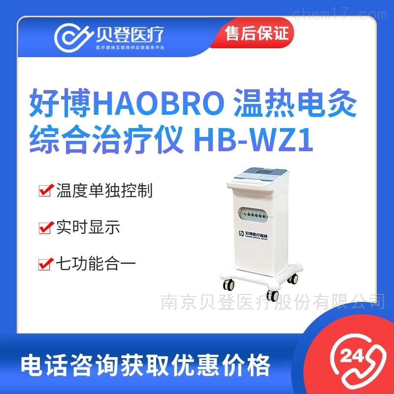好博Haobro   温热电灸综合治疗仪 HB-WZ1