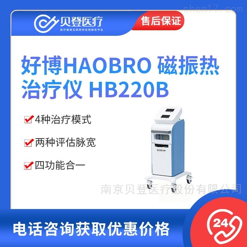 好博Haobro 吞咽神经和肌肉电刺激仪 HB62DE