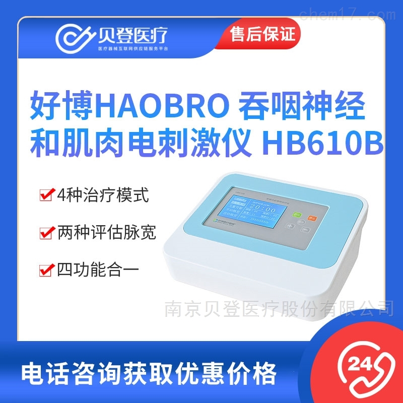 好博   吞咽神经和肌肉电刺激仪 HB610B