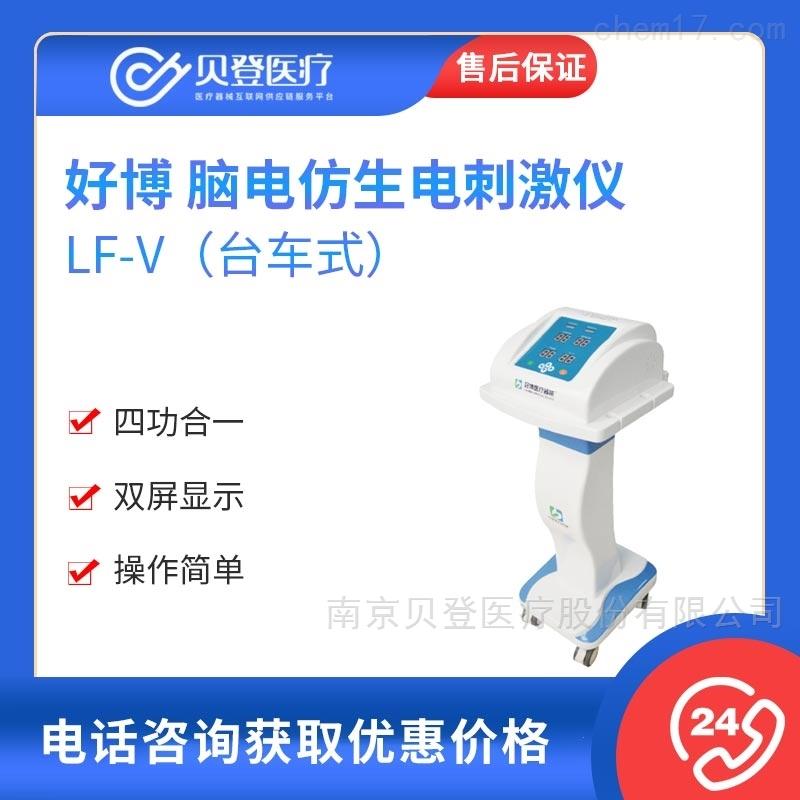 好博Haobro 脑电仿生电刺激仪 LF-V