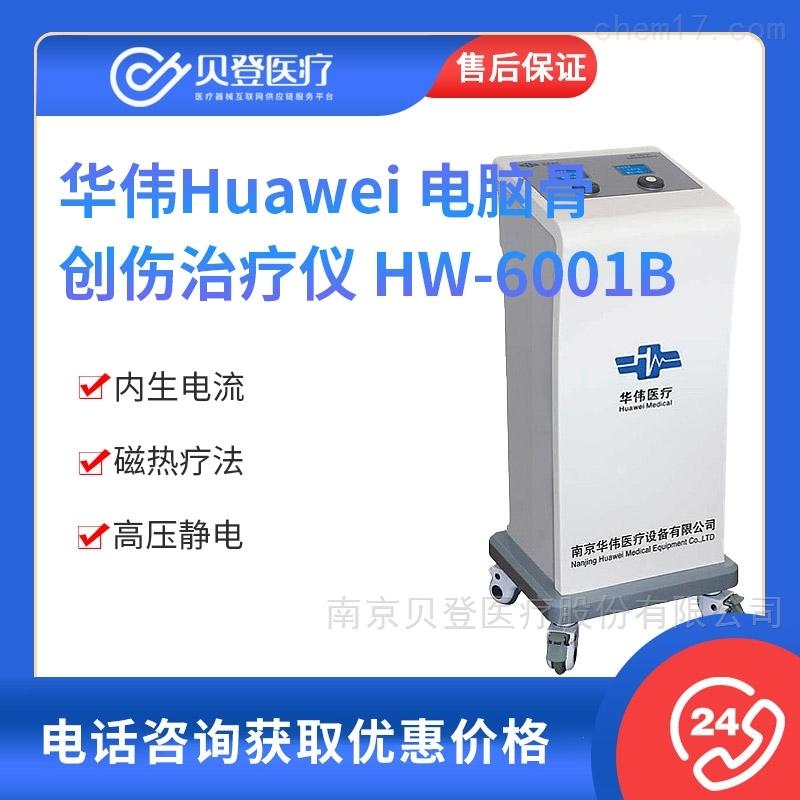 华伟Huawei 电脑骨创伤治疗仪 HW-6001B