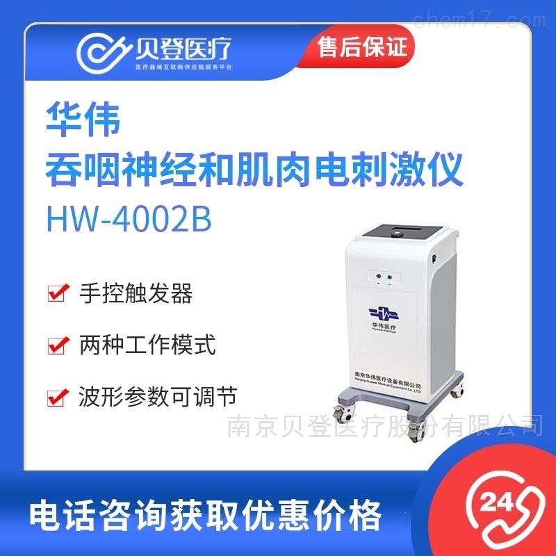 华伟 吞咽神经和肌肉电刺激仪 HW-4002B
