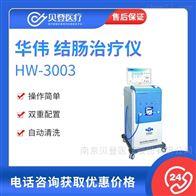 华伟Huawei 结肠途径治疗仪 HW-3003