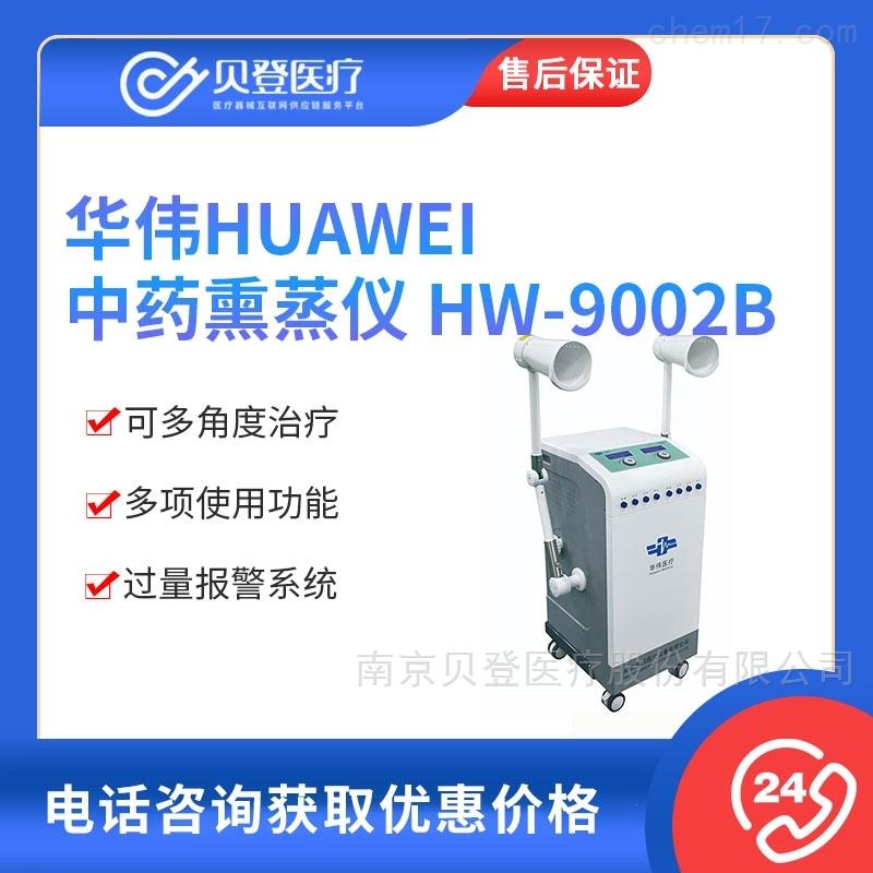 华伟Huawei 中药熏蒸仪 HW-9002B