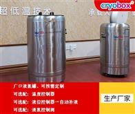 超低溫廣口液氮罐
