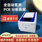 全自動醫用核酸擴增分析儀器國產PCR儀