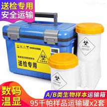 赛信CS-U12D11升双罐生物安全转运运输箱 华夏将军现货