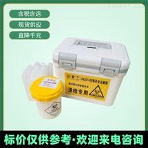 QBLL0609齐冰单罐6升传染性样本生物安全转运箱 价格