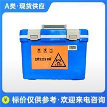 QBLL0820齐冰20升A类生物安全运输箱价格