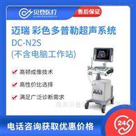 DC-N2S迈瑞(Mindray) 彩色多普勒超声系统