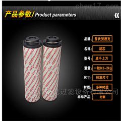0330R010BNHC贺德克风电液压油滤芯