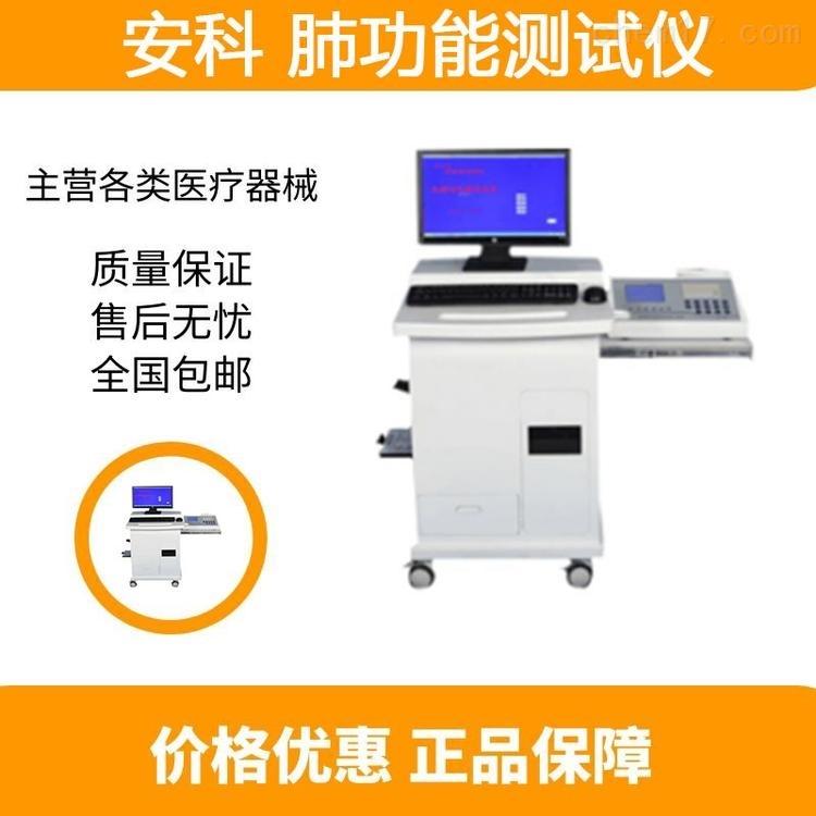 安科 肺功能測試儀國產進口電訊內部價格