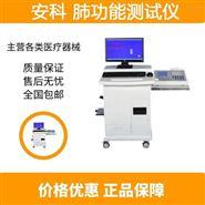 安科 肺功能测试仪国产进口电讯内部价格