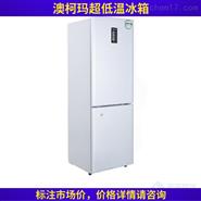 医用冷藏冷冻箱 澳柯玛超低温冰箱 厂家供应