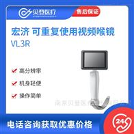VL3R宏濟醫療HugeMed 可重復使用視頻喉鏡