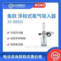 XY-98BIIIYUWell魚躍浮標式氧氣吸入器