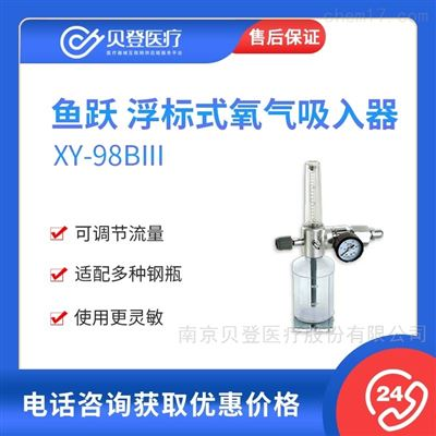 XY-98BIIIYUWell鱼跃浮标式氧气吸入器