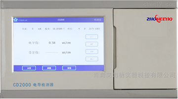 CD2000高精度数字电导检测器