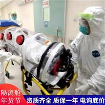 NP-320日新医疗 负压隔离舱 详情电讯 资质齐全