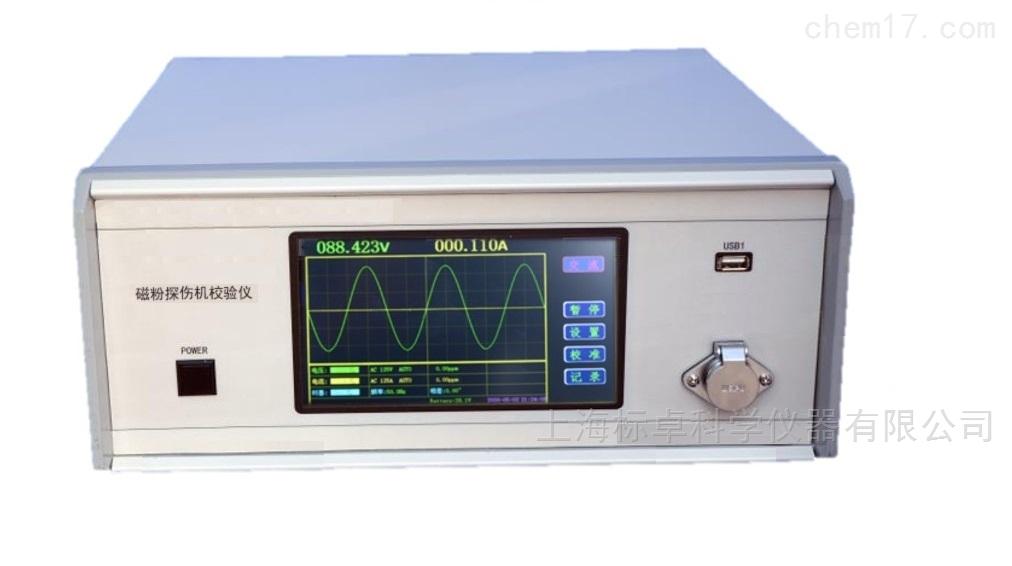 磁粉探伤仪/机校准装置