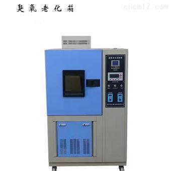 WYW-5臭氧老化箱批发零售