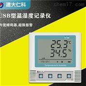 cos03建大仁科温湿度记录仪怎么使用,cos0说明书