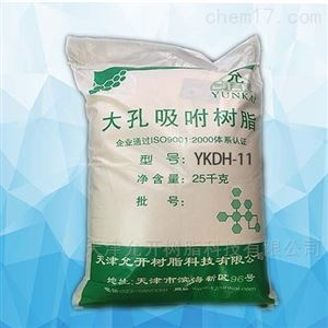YKDH-11苯酚吸附樹脂