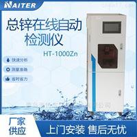 HT-1000Zn总锌在线分析仪水质锌离子在线自动监测仪