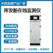 T9005挥发酚水质在线自动监测仪