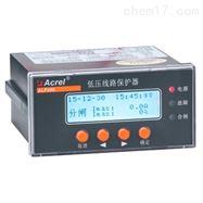 安科瑞ALP200-400线路综合保护器