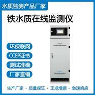 T9010F铁水质在线自动分析仪