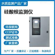 T9260硅酸根分析仪