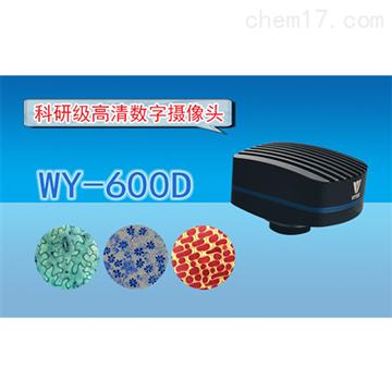 WY-600D高清CCD數字攝像頭