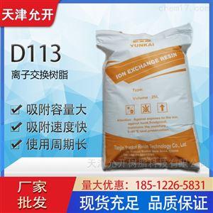D113弱酸性陽離子交換樹脂