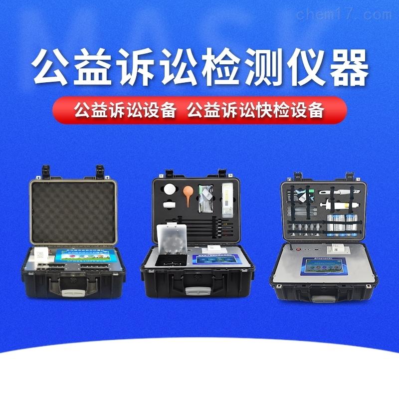 <strong>办理公益诉讼案件检测仪器</strong>