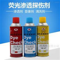 Y-VT荧光渗透着色探伤剂