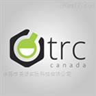 加拿大TRC标准品