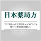 日本药典JP标准品(薬局方)
