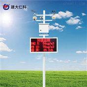 RS-ZSYC-3S-G建大草莓视频污安卓下载 環境監測儀揚塵檢測係統