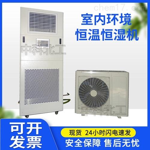 BGHS室內環境恒溫恒濕機