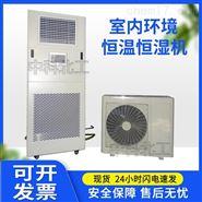 BGHS室内环境恒温恒湿机